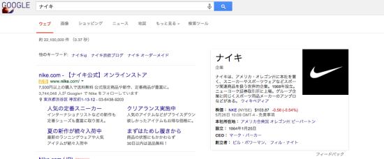 検索結果例