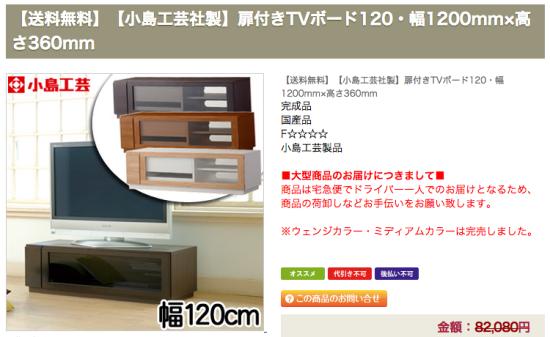 家具サイトの商品画像