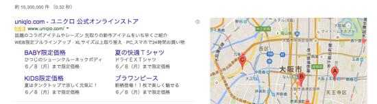 ユニクロのサイトリンク表示オプション