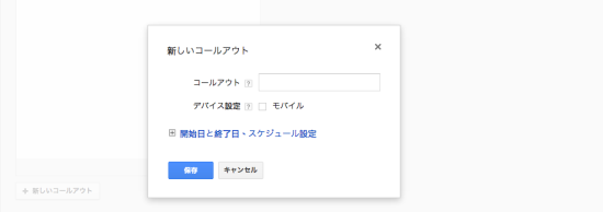 コールアウト表示オプション設定画面