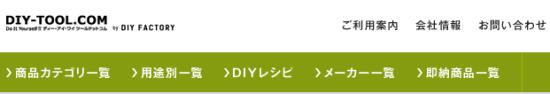 DIYツールドットコムの商品カテゴリ