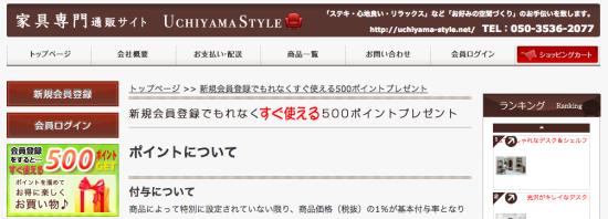 UCHIYAMA STYLEの会員登録