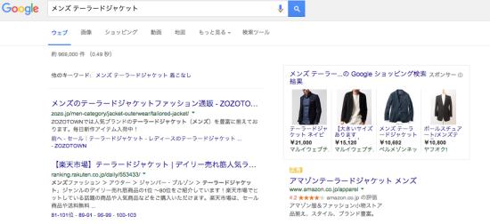 商品リスト広告表示例