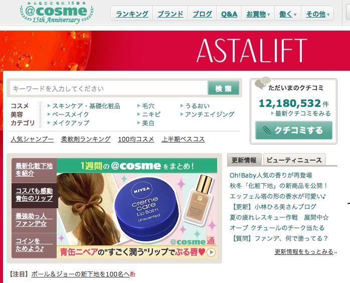 化粧品・コスメ系ネットショップの集客は@cosmeを活用しよう