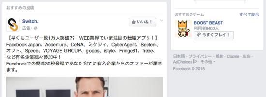 facebook広告表示例