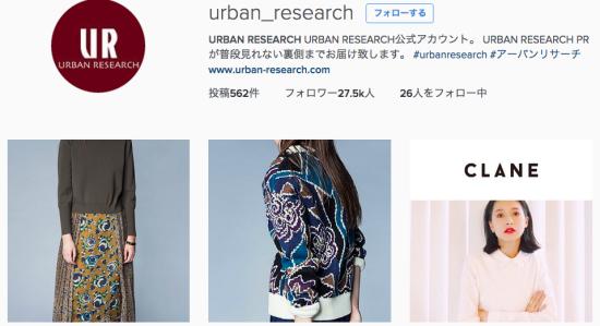インスタグラム事例 URBAN-RESEARCH