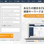 競合ネットショップのアクセス解析が無料でできるSimilar webとは